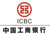 金融机构:中国工商银行