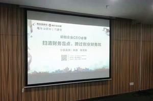 南京高新区自主创新服务站主办创业学院大讲堂