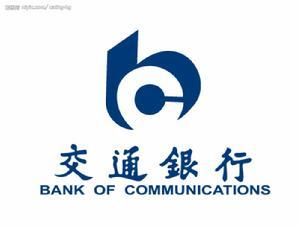金融机构:交通银行